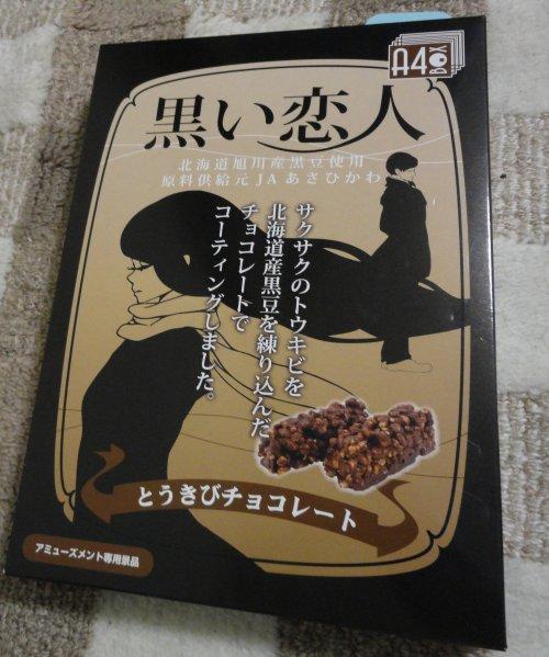 黒い恋人(^^;