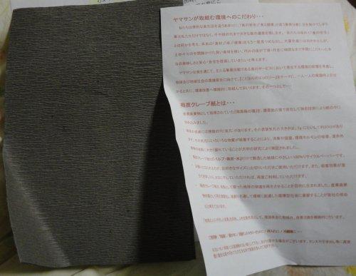 梅炭クレープ紙♪