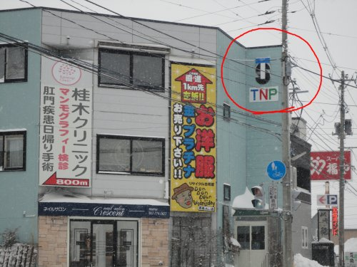 TNP・・。