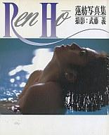 Ren H ̄o―蓮舫写真集
