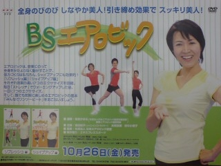 BSエアロビックDVD発売! | 本間...