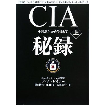 CIAのスパイとしての岸信介と戦後体制 | 夕張北高79年3年D組ホーム ...