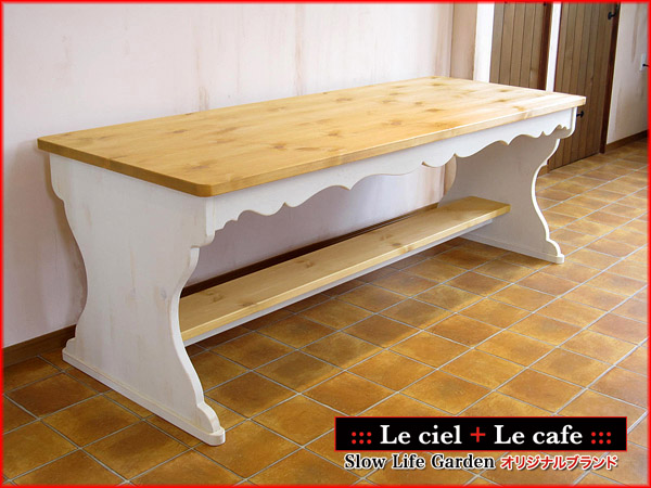 カントリー家具ダイニングテーブル