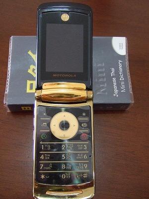 携帯電話オープン