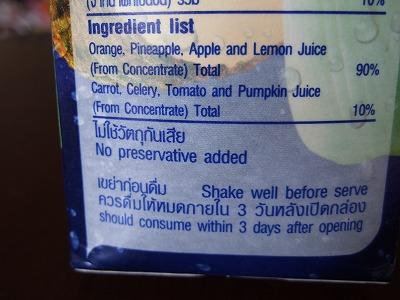 野菜ジュース アップ