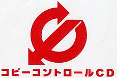 通常CDとCCCDの違い (コピーコ...