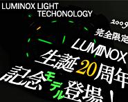 LUMINOX ANNIVERSARY