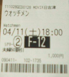 夫婦割引映画チケット.jpg