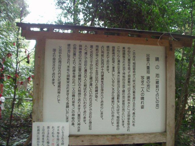 kagaminoike.jpg