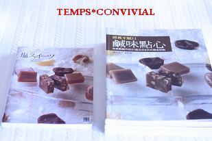 美味しいと評判をいただいたケークサレ3種のレシピをのせた著書「塩スイーツ」台湾で出版しました。