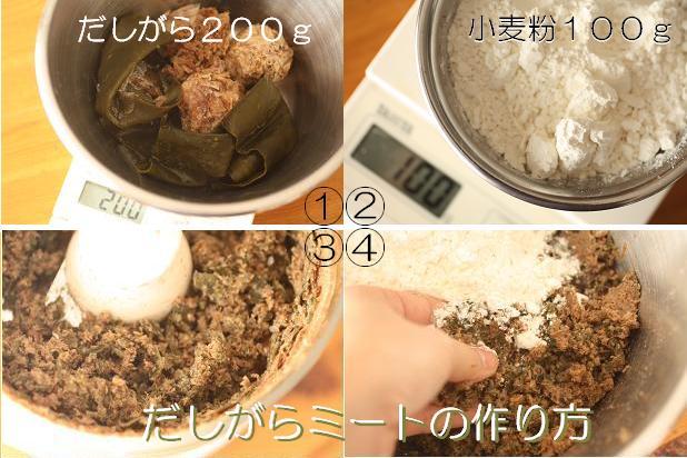 鰹節昆布のだしがら活用レシピ1