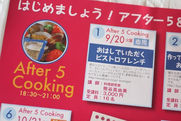 料理研究家熊谷真由美