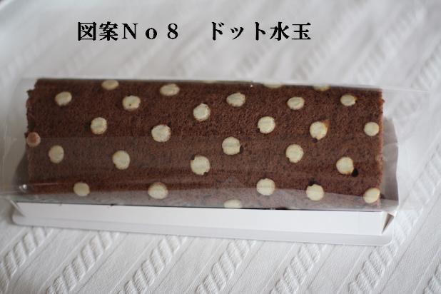 デコロール図案No8 ドット水玉.