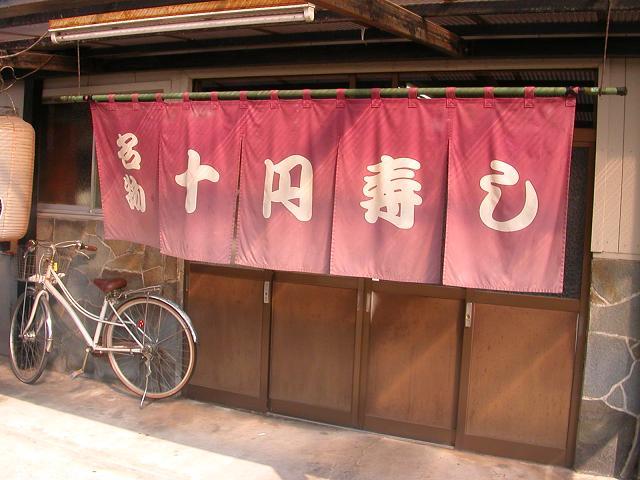 十円寿司(10円寿司) 今治市(愛媛):神戸の金庫 …