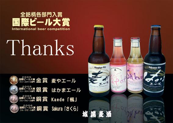 国際ビール大賞