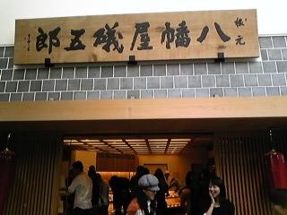 長野合宿4