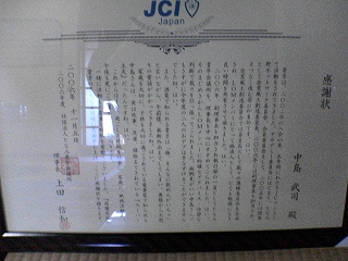 JC感謝状