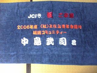 JC記念品 タオル