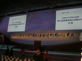 JC全国大会開会前