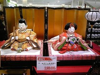 250万円のお雛様