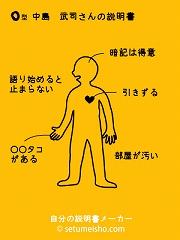 s-私のトリセツ.jpg