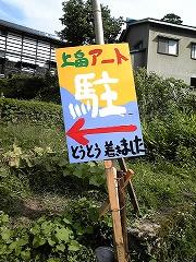 上畠0803