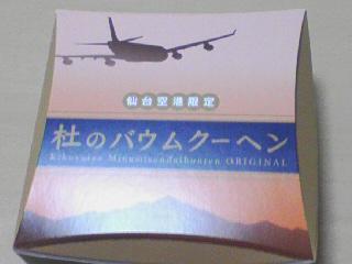 仙台土産001