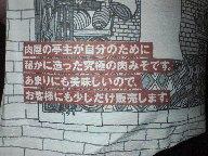 肉屋の味噌01