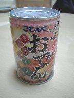 おでん缶01