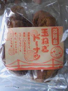 玉ねぎドーナツ01