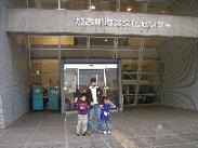 加古川海洋文化センター03