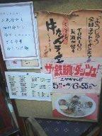 牛タンラーメン ようしゅう02