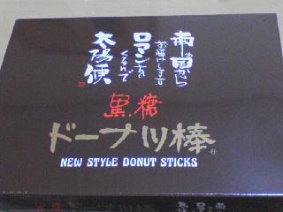 黒砂糖ドーナツ棒01
