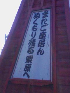 仙台そば屋の看板02
