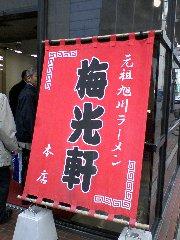 旭川ラーメン01