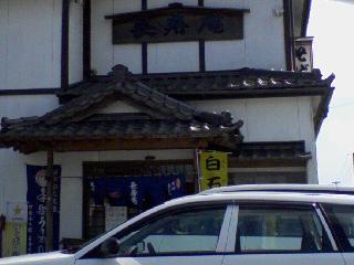 白石温麺01