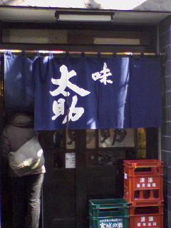 牛タン 太助01