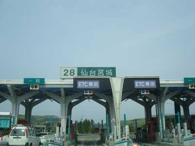 仙台宮城インター.JPG