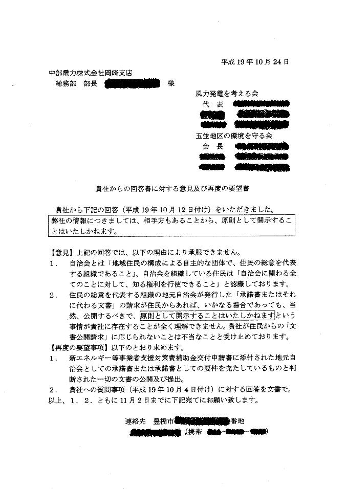 中電意見・要望.PNG