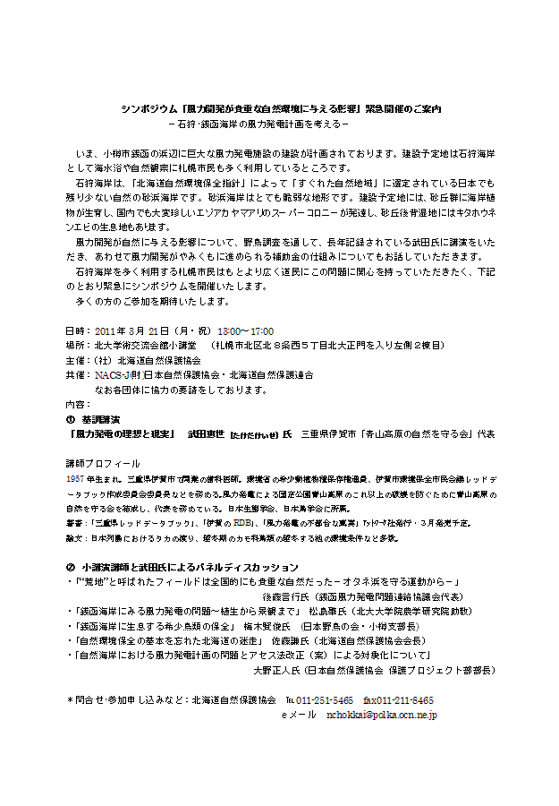 シンポ 銭函風力.png