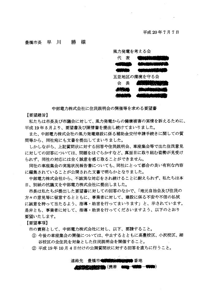 住民説明会要望20.7.7.PNG