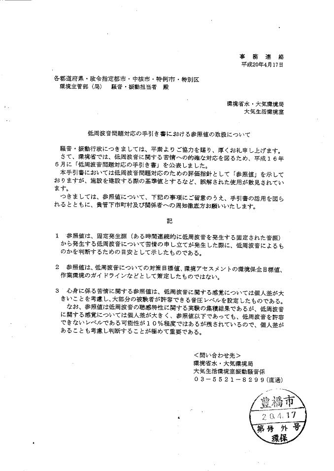 環境省事務連絡.PNG
