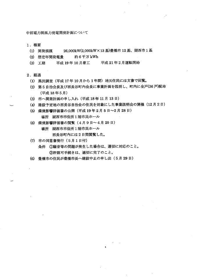 中電開発計画表.PNG