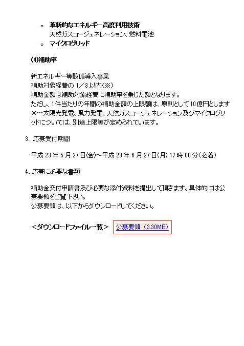 23年度新エネ公募について続.png