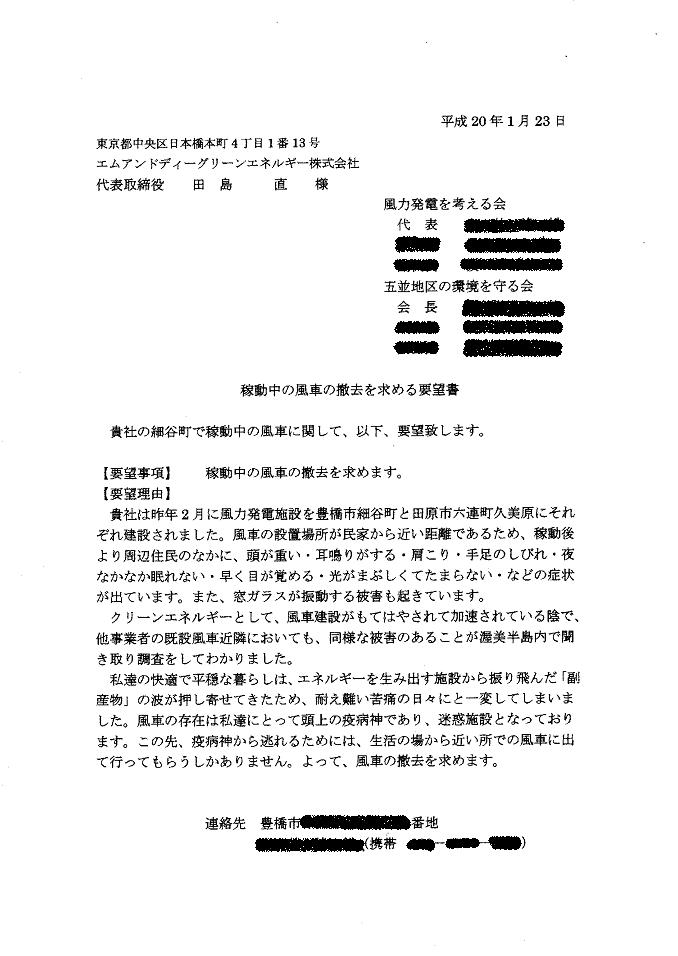 撤去要望.PNG