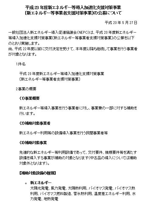 23年度新エネ公募について.png