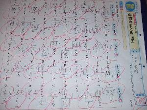 小学5年生 漢字100問テスト 42