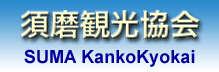 須磨観光協会