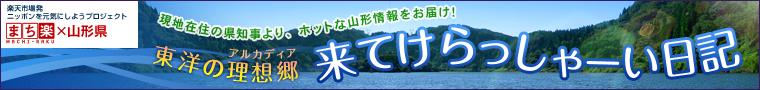 山形県知事と県職員のブログへようこそ