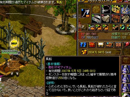 風船3.PNG